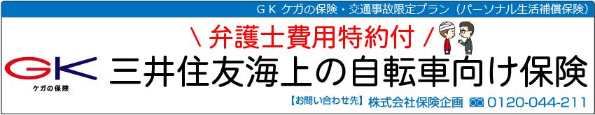 三井住友海上の自転車保険(GKケガの保険)